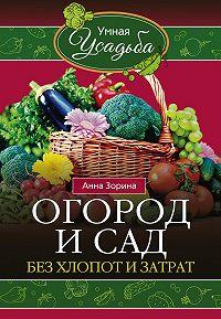 Анна Зорина -Огород и сад без хлопот и затрат