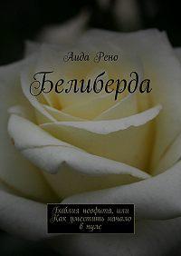 Аида Рено -Белиберда. Библия неофита, или Как уместить начало внуле