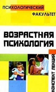 Т. А. Умнова -Конспект лекций по возрастной психологии