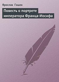 Ярослав  Гашек -Повесть о портрете императора Франца-Иосифа