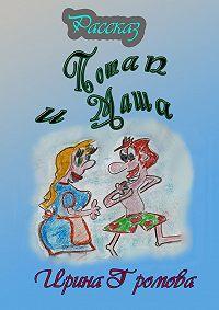 Ирина Громова - Потап иМаша