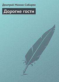 Дмитрий Мамин-Сибиряк -Дорогие гости
