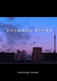 Александр Черных -Снежное время