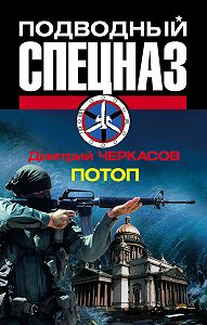 Дмитрий  Черкасов - Потоп