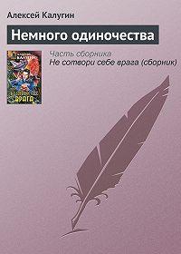 Алексей Калугин -Немного одиночества