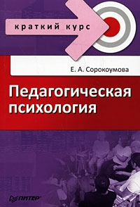 Елена Сорокоумова -Педагогическая психология: краткий курс