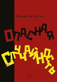 Владислав Зотов -ОПАСНАЯ СЛУЧАЙНОСТЬ. Книга первая. Синтезатор эмоций