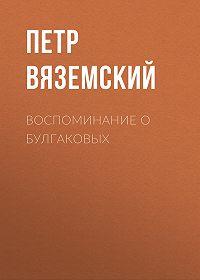Петр Андреевич Вяземский -Воспоминание о Булгаковых