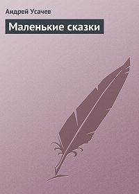 Андрей Усачев -Маленькие сказки