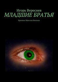 Игорь Вереснев -Младшие братья
