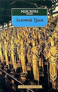 Григорий Чхартишвили -Жизнь и смерть Юкио Мисимы, или Как уничтожить храм