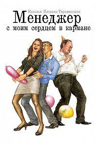 Наталья Пяткина-Тархнишвили -Менеджер с моим сердцем в кармане
