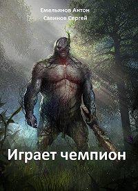 Сергей Анатольевич Савинов -Играет чемпион