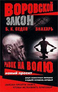 Б. К. Седов -Рывок на волю
