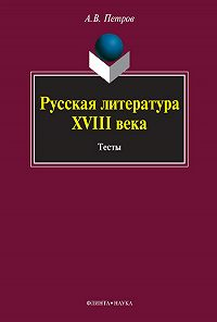 Алексей Владимирович Петров -Русская литература XVIII века. Тесты