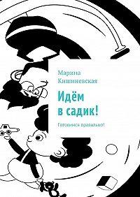 Марина Кишиневская -Идём всадик! Готовимся правильно!