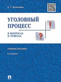 Борис Безлепкин -Уголовный процесс в вопросах и ответах. 8-е издание. Учебное пособие