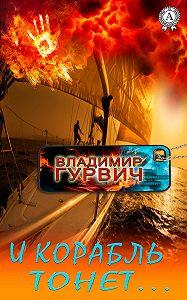 Владимир Гурвич - И корабль тонет…