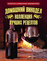Людмила Михайлова -Домашний винодел. Коллекция лучших рецептов