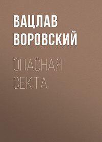 Вацлав Воровский -Опасная секта