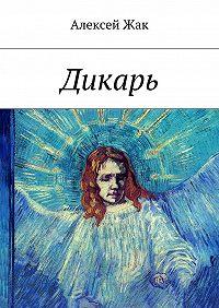 Алексей Жак -Дикарь
