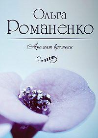 Ольга Романенко - Аромат времени