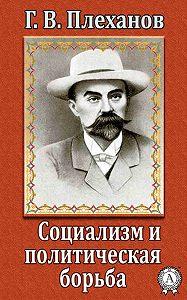 Г. В. Плеханов -Социализм и политическая борьба