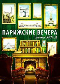 Бахтияр Сакупов -Парижские вечера (сборник)