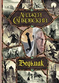 Анджей  Сапковский -Ведьмак (сборник)
