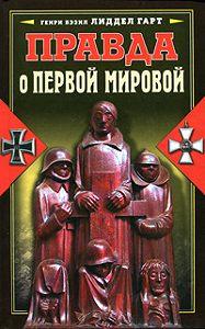 Генри Бэзил Лиддел Гарт -Правда о Первой мировой