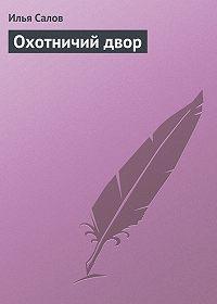 Илья Салов -Охотничий двор