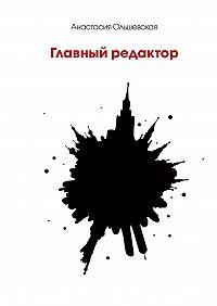 Анастасия Ольшевская - Главный редактор. Психологический детектив