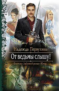 Надежда Первухина -От ведьмы слышу!