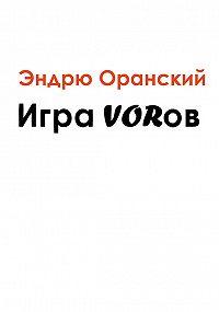 Эндрю Оранский - Игра VORов