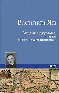 Василий Ян - Видения дурмана