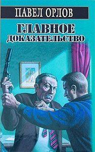 Павел Орлов -Главное доказательство