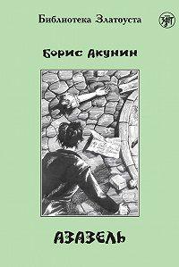 Борис Акунин -Азазель