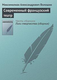 Максимилиан Александрович Волошин -Современный французский театр