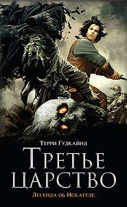 Терри Гудкайнд -Третье царство