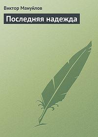 Виктор Мануйлов -Последняя надежда