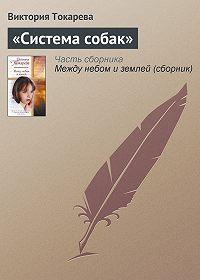 Виктория Токарева -«Система собак»
