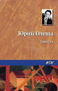 Юрий Олеша -Зависть