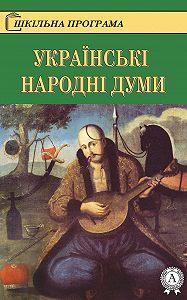 Коллектив авторов -Українські народні думи