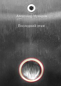Александр Муниров - Последний этаж