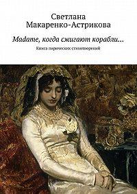 Светлана Макаренко-астрикова -Madame, когда сжигают корабли…