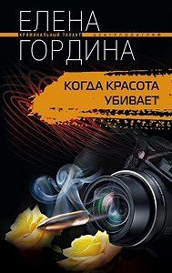Елена Гордина - Когда красота убивает