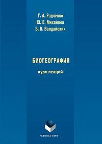 Татьяна Радченко -Биогеография