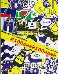 Любовь Черемисина -100 дней 100 идей. Часть 1