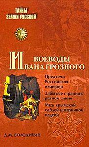 Дмитрий Володихин -Воеводы Ивана Грозного