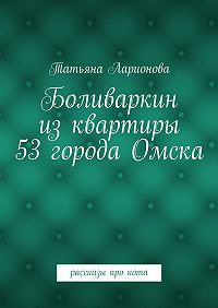 Татьяна Ларионова -Боливаркин изквартиры 53города Омска